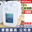 [6罐箱購宅配專區-現貨] 4000ml 75%乙醇酒精 台灣製造 酒精清潔液 潔用酒精 四公升
