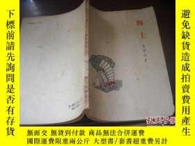 二手書博民逛書店罕見海上【2-----1層】館藏Y16095 周潔夫著 新文藝出