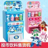 過家家 POLI兒童飲料自動售賣販賣售貨機過家家玩具男孩女孩糖果投幣音樂