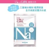 寵愛女孩 極潤保濕礦物雲絲膜3片/盒