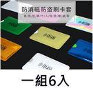 RFID安全防盜刷NFC卡套/防側錄/防...