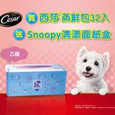 【寵物王國】西莎蒸鮮包 x32包入超值組 ☆本月限時促銷~加贈Snoopy面紙盒 x1個