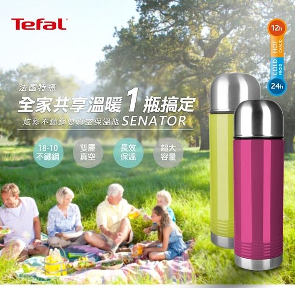 Tefal法國特福 SENATOR 炫彩不鏽鋼雙真空保溫瓶 700ML(雙色任選)