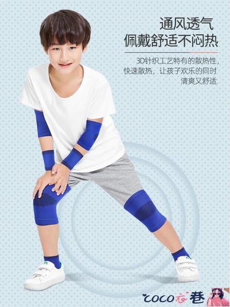 兒童護具 兒童運動護膝防摔護肘薄款透氣套裝籃球護具護腕足球裝備男夏季女 coco