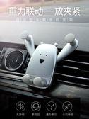 車載手機架汽車出風口萬能通用支駕女車用車內車上支撐架導航支架