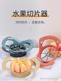 【快出】切蘋果神器蘋果切片器削水果分割器切塊家用廚房多功能切割小神器