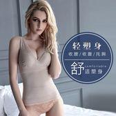 塑身背心薄款收腹束腰美體塑身衣產后瘦身塑形內衣