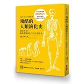 殘酷的人類演化史:適者生存,讓我們都成了不完美的人