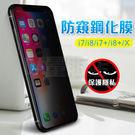 iPhone 防偷窺 滿版 玻璃保護貼 i7 i8 iXs plus 防偷窺 玻璃貼 Xs 7 8 保護貼 保護膜