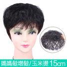 玉米燙 內網7X10公分 髮長15公分 捲髮 增髮 100%真髮 頭頂補髮片【RT51】☆雙兒網☆