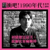 11/28開課 初戀總是最美:龍獅虎象瘋職棒【衝吧!1990年代!】系列講座