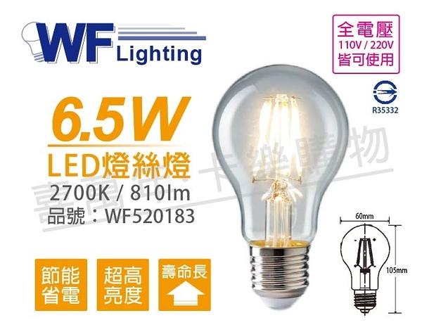 舞光 LED 6.5W 2700K E27 黃光 全電壓 清光 仿鎢絲 燈絲燈 _ WF520183