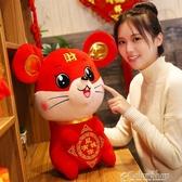 鼠年吉祥物公仔毛絨玩具小老鼠娃娃新年禮物生肖福鼠玩偶創意 color shop