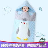 嬰兒抱被睡袋兩用防踢被秋冬季純棉加厚款【步行者戶外生活館】