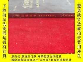 二手書博民逛書店罕見中華影像醫學:泌尿生殖系統卷Y11912 李鬆年 人民衛生出