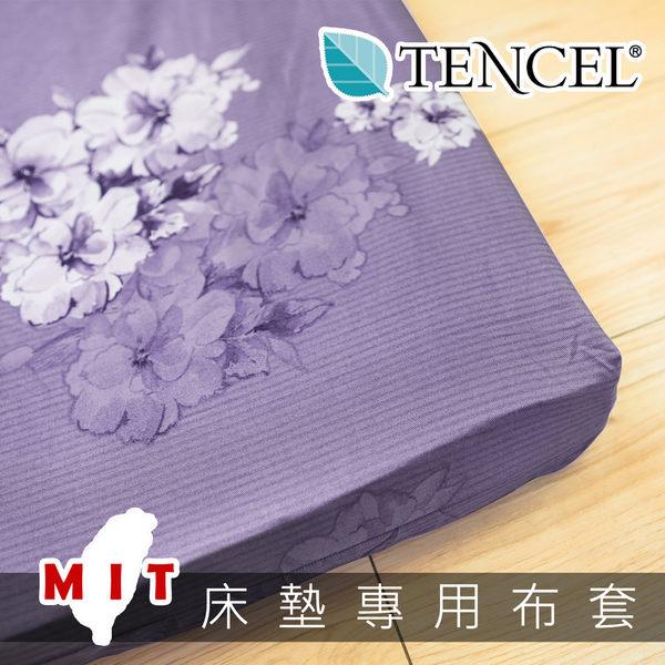 【Jenny Silk名床】愛如潮水.100%天絲.全包式床墊布套.加大單人.全程臺灣製造