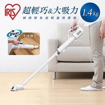 ~限時特價~日本IRIS 細緻雙氣旋輕量吸塵器 IC-SB1(免運費)