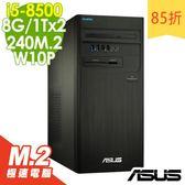 【現貨】ASUS電腦 M640MB i5-8500/8G/2T+240M2/W10P 商用電腦