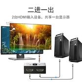 分配器切換器一分二分線器4K二進一電視機2進1顯示器分屏器雙向一轉二一拖二-享家