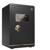 全鋼保險櫃60cm家用大型入牆指紋密碼保險箱辦公防盜保管櫃床頭『男人範』