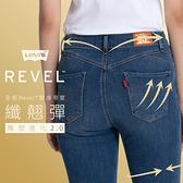 Levis 女款 Revel 高腰緊身提臀牛仔褲/超彈力塑形布料/拉鍊口袋/褲管前短後長