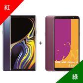【尾牙豪禮 現省$7500】SAMSUNG Galaxy Note9 128G 加 Galaxy J8