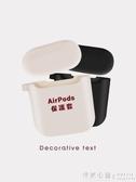 勿忘初品 蘋果無線耳機 簡約硅膠超薄磨砂Airpods2保護套  ◣怦然心動◥