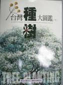 【書寶二手書T5/動植物_JDO】台灣種樹大圖鑑(下)_羅宗仁,鍾詩文