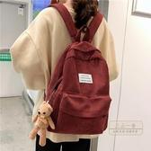 後背包 書包女ins風 韓版高中大學生簡約森系百搭燈芯絨雙肩包大容量背包-三山一舍