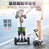 代步車 智慧平衡車雙輪體感電動車成人兒童代步車思維兩輪mini越野手扶車igo     非凡小鋪