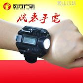 風行戶外腕錶手戴式強光手電筒手腕穿戴照明跑步燈5W usb充電 青山市集