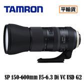 6期0利率 3C LiFe Tamron 騰龍 SP 150-600mm F5-6.3 Di VC USD G2鏡頭 A022 平行輸入 店家保固一年