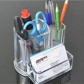 透明多功能眉筆支架化妝刷收納盒名片盒一體多格筆座創意辦公筆筒 晴天時尚館