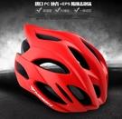 腳踏車頭盔山地車公路騎行裝備