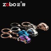 zobo正牌小汽車充電打火機個性男士鑰匙扣點煙器情侶鑰匙鏈圈