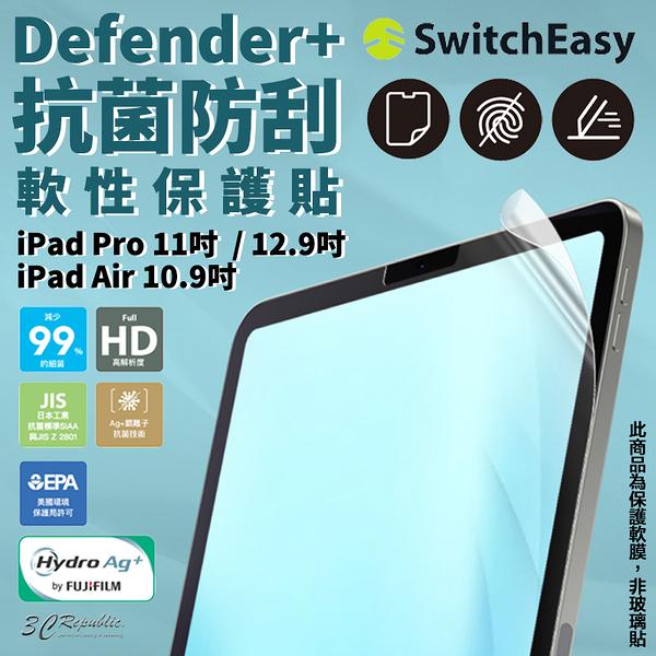 SwitchEasy Defender+ 抗菌 防刮 保護膜 iPad Pro 11 10.9