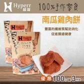 【毛麻吉寵物舖】Hyperr超躍 手作南瓜雞肉餅-三件組 雞肉/寵物零食/狗零食/貓零食