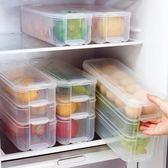 廚房冰箱食物保鮮盒食品冷藏盒收納盒透明塑料果蔬雜物分類儲物盒【快速出貨八折優惠】