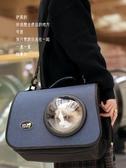 寵物外出包 貓包外出便攜單肩書包太空艙斜挎背包狗狗貓咪貓籠子外帶攜帶用品 星河光年DF