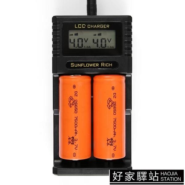 18650鋰電池5號7號手電筒26650雙槽智慧快充3.7V充電器座充
