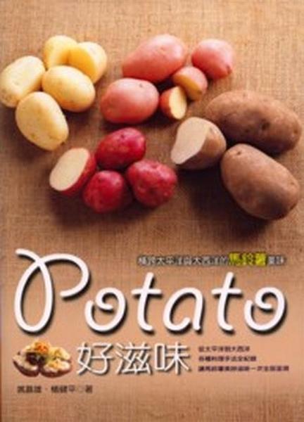 (二手書)Potato好滋味