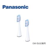 【1組2入裝】PANASONIC 國際牌 牙刷頭 EW-0929 (EW-DL82適用)