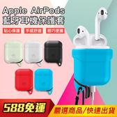 C-KU Apple AirPods 矽膠保護套 耳機保護套 矽膠套 防滑套 蘋果藍牙耳機 藍牙耳機盒 iPhone X 7 8 Plus