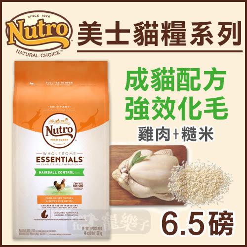 [寵樂子]《Nutro美士》成貓強效化毛配方(雞肉+糙米)-6.5LB / 貓飼料