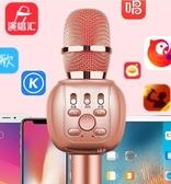 變聲器 麥克風話筒音響一體全民K歌神器無線藍芽手機兒童家用電視車載KTV 艾維朵