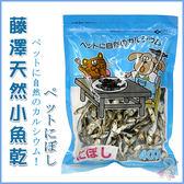 *KING WANG*日本零食《藤澤-天然小魚乾》218083 貓零食400g