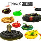 兒童玩具蛇仿真蛇動物模型橡皮軟膠嚇人大假蛇眼鏡蛇整蠱禮物惡搞   任選1件享8折