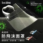 【Incare】高透明全臉防護防飛沫多功能面罩(隨機出色/5入組)防面罩