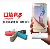 (24H現貨) 迷你口袋充電寶vivo華?oppo便攜小紅米三星安卓手機通用移動電源