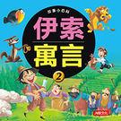 伊索寓言 (2) (更新版)  (OS小舖)